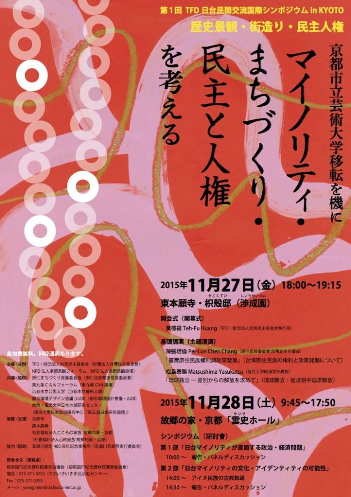 第1回TFD日台民間交流国際シンポジウム in KYOTO 京都市立芸術大学移転を機にマイノリティ・まちづくり・民主と人権を考える