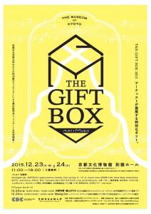 THE GIFT BOX 2015 アーティストが提案する特別なギフト。