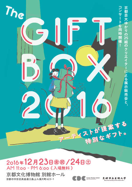 THE GIFT BOX 2016 アーティストが提案する特別なギフト。