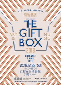 THE GIFT BOX 2018 アーティストが提案する特別なギフト。