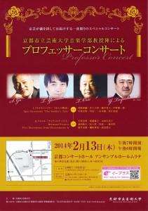 京都市立芸術大学音楽学部教授陣によるプロフェッサーコンサート