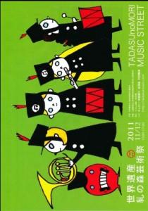 【11月12日(土曜日)】世界遺産 糺の森芸術祭