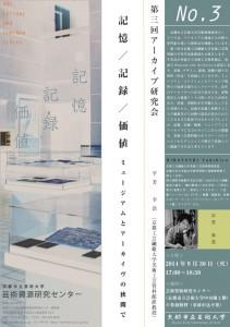 芸術資源研究センター 第3回アーカイブ研究会 「記憶/記録/価値 ミュージアムとアーカイヴの狭間で」