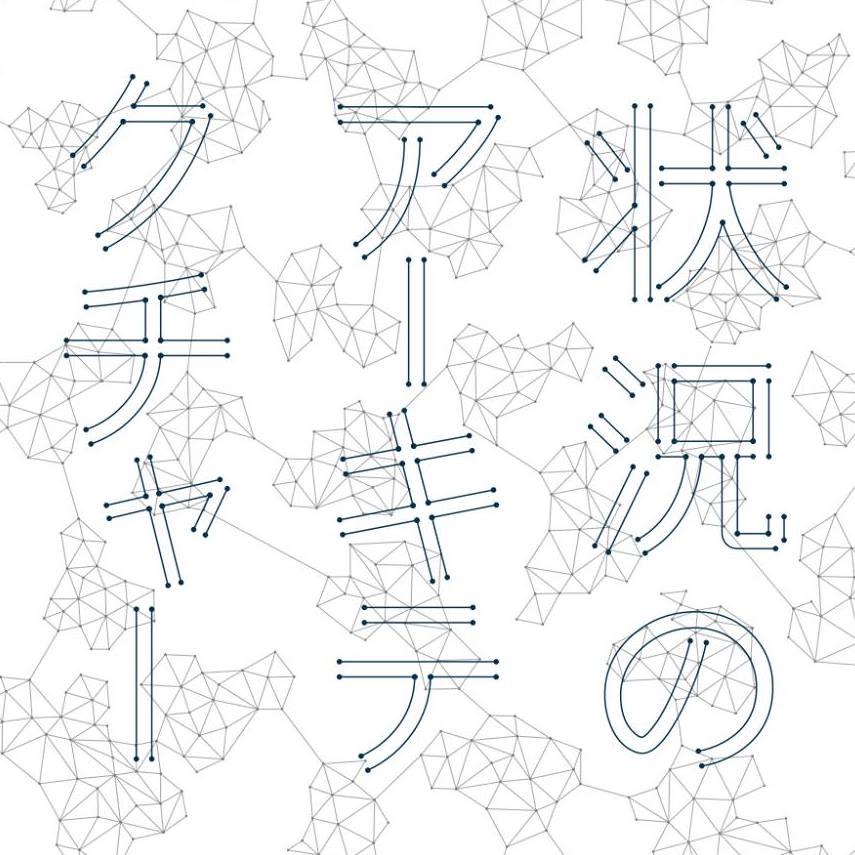 平成28年度文化庁 大学を活用した文化芸術推進事業「状況のアーキテクチャー」