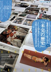 京都市立芸術大学連続シンポジウム「創造のためのアーカイブ」Part1<br>「未完の歴史」