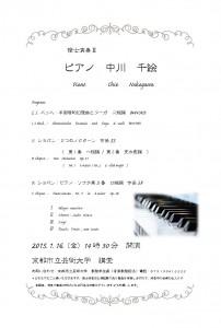 ピアノⅡ 中川千絵