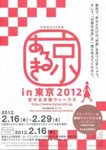 「京都市立芸術大学 日本の希少音楽資源にふれる」京あるき in 東京 2012