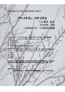 弦楽Ⅱ 柴田夏未