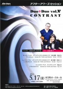 アフター・アワーズ・セッションDuoDuo vol.V CONTRAST