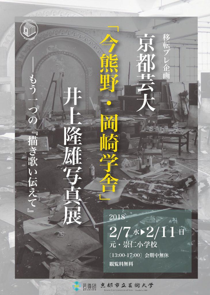 京都芸大「今熊野・岡崎学舎」井上隆雄写真展