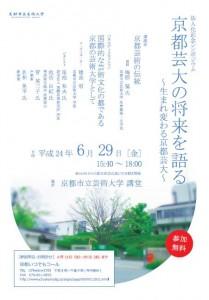 公立大学法人京都市立芸術大学創立記念式典及び法人化記念シンポジウム