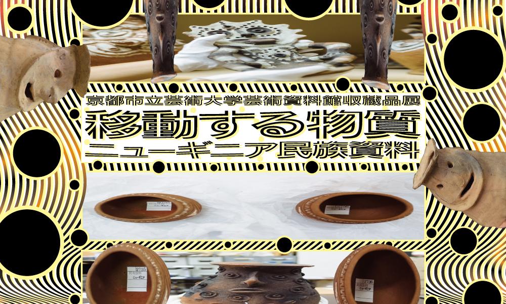 京都市立芸術大学芸術資料館収蔵品展 移動する物質—ニューギニア民族資料