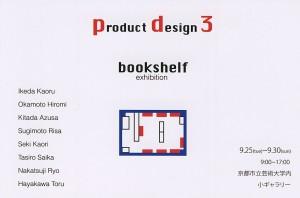 「bookshelf exhibition」プロダクトデザイン3回生展