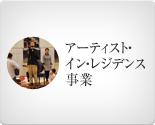 アーティスト・イン・レジデンス事業