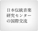 日本伝統音楽研究センターの国際交流
