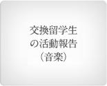 交換留学生の活動報告(音楽)