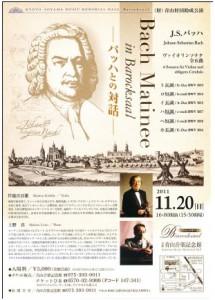 Bach Matinee in Barocksaal―バッハとの対話―