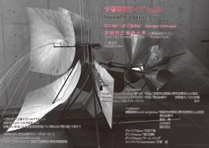 音響彫刻ライヴvol.2