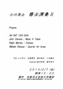 pdf22小川昂士修士演奏2・