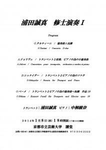 浦田誠真 修士演奏Ⅰ