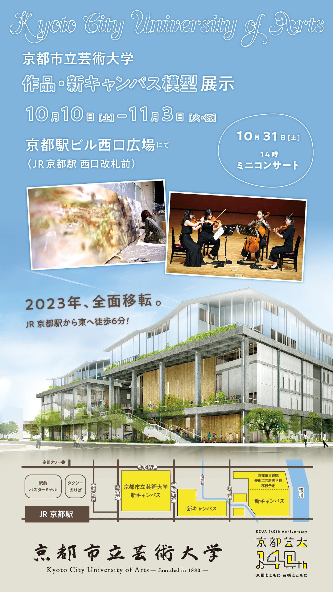 芸術 大学 学費 京都