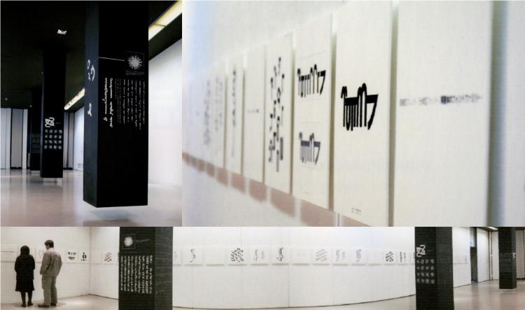 [学生作品][ビジュアル・デザイン]モンゴル語デジタルフォントの合字に関する研究