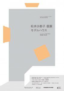 松井沙都子個展「モデルハウス」