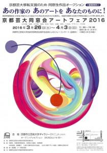 京都市立芸術大学移転支援事業「京都芸大同窓会アートフェア2016」