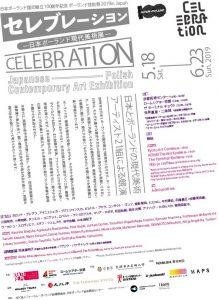 日本ポーランド国交樹立100周年記念 ポーランド芸術祭2019 in Japan「セレブレーション-日本ポーランド現代美術展-」