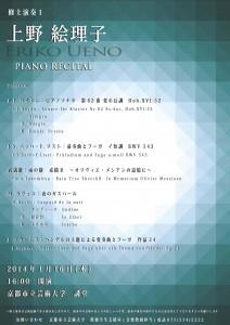 ピアノⅠ 上野絵理子
