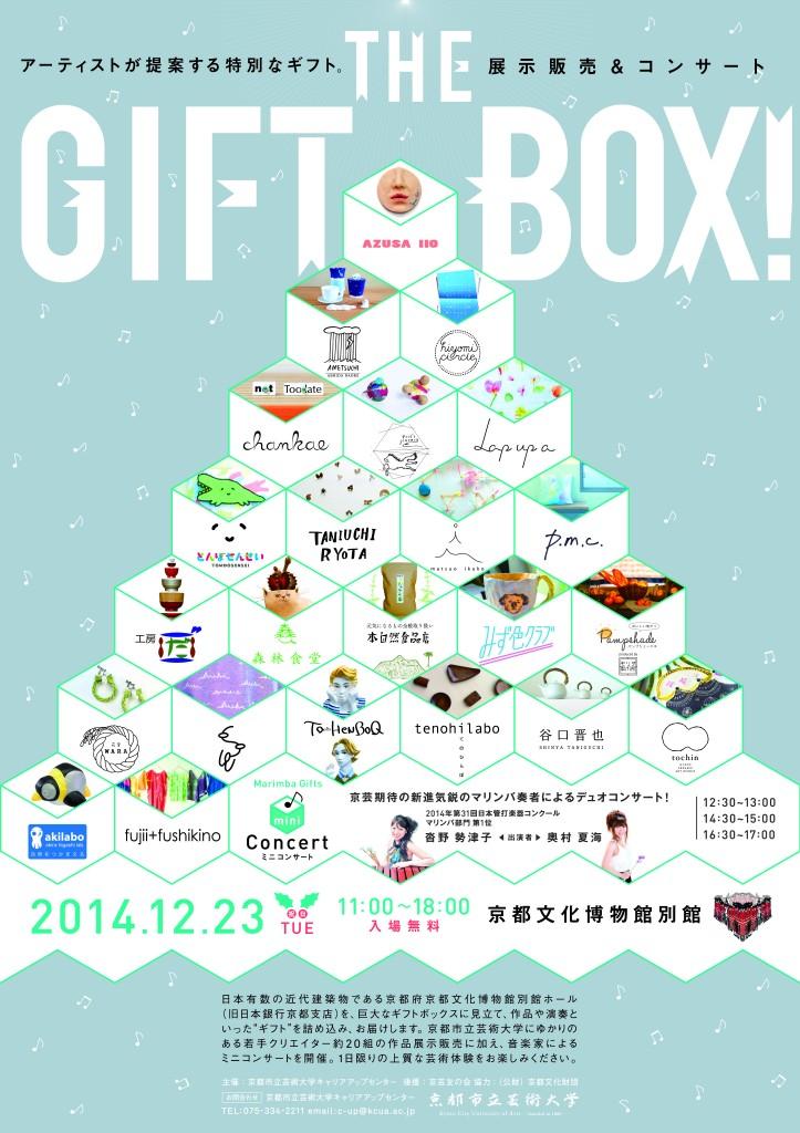 「THE GIFT BOX アーティストが提案する特別なギフト。」の開催について