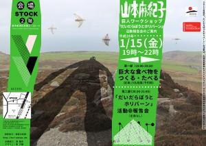 山本麻紀子ワークショップ「だいだらぼうとホリバーン」活動報告会