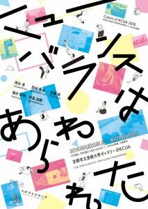 「Colors of KCUA 2016「ニューバランスはあらわれた」」 ~京都市立芸術大学芸術学研究室による総合選抜展~