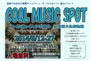 クール・ミュージック・スポットin京都文化博物館