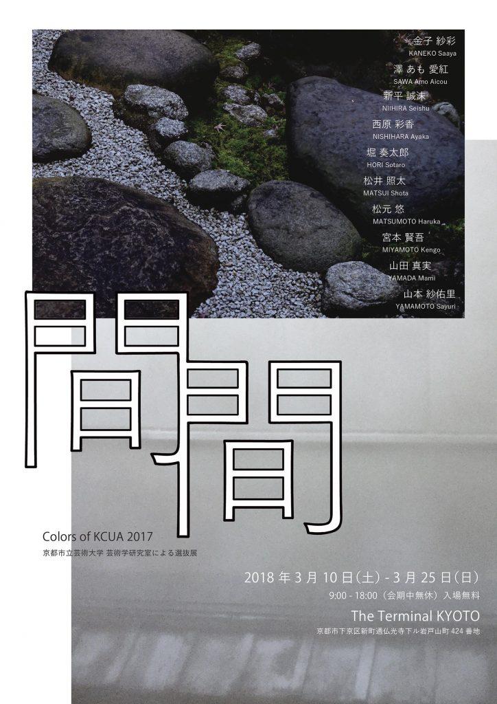Colors of KCUA 2017 京都市立芸術大学 芸術学研究室による選抜展「間間」