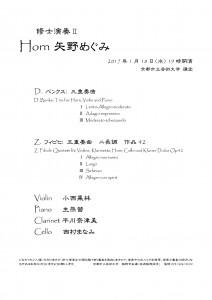 修士演奏Ⅱ矢野めぐみ