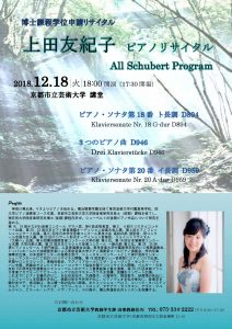 <博士課程学位申請リサイタル>上田友紀子 ピアノリサイタル