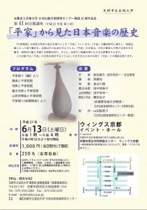日本伝統音楽研究センター 第41回公開講座 「『平家』から見た日本音楽の歴史」