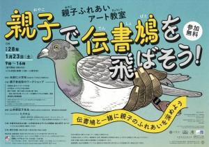親子ふれあいアート教室 ~親子で伝書鳩を飛ばそう!~