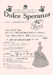 オーディトリアムコンサート[Dolce Speranza]