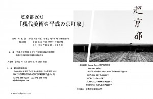 超京都2013「現代美術@平成の京町家」