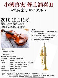 修士演奏Ⅱ:小渕 真実 トランペット・リサイタル