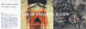ENK DE KRAMERと渡辺信明