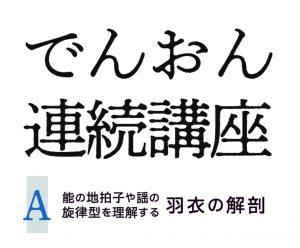 平成31年度(前期)日本伝統音楽研究センター「でんおん連続講座A 能の地拍子や謡の旋律型を理解する―羽衣の解剖」