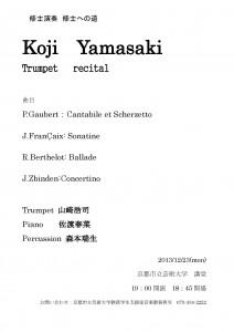 Koji Yamasaki Trumpet Recital ~修士演奏への道~