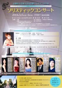京都市立芸術大学&京都ブライトンホテル「ソリスティックコンサート」