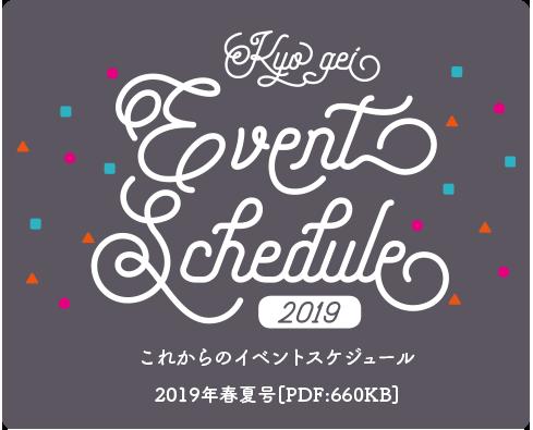eventguide_web