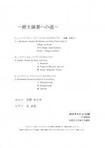 器楽専攻(管・打楽)修士演奏への道