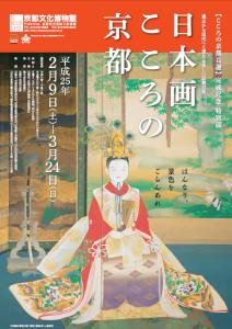 【こころの京都百選】完成記念特別展 「日本画こころの京都」