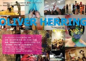 【京都市立芸術大学×京都芸術センター レジデンスプログラム】オリバー・へリング アーティストトーク